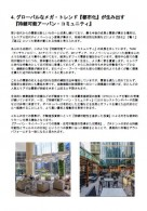ESG report capture1
