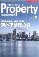 PMM 2017Dec Cover